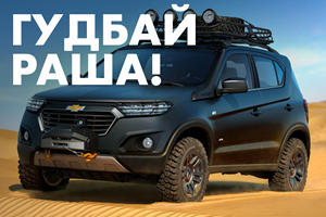 Another Major American Automaker Leaves Russia