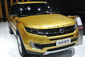 Jaguar Land Rover Wins Another Victory Over Chinese Copycat